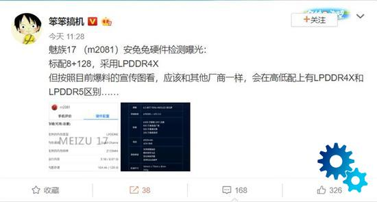 Meizu 17 will do without LPDDR5 RAM, according to Antutu
