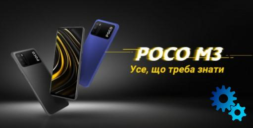 Introducing the new multimedia monster Xiaomi POCO M3